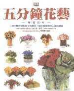 五分鐘花藝學習百科:三個步驟將匆忙買下的花-隨手化為別出心裁的傑作