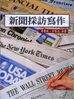 新聞採訪寫作