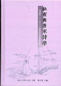 杜甫與唐宋詩學:杜甫誕生一千二百九十年國際學術研討會論文集