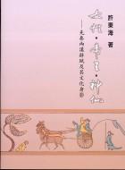 女性.帝王.神仙 :  先秦兩漢辭賦及其文化身影 /