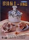 珍珠黏土:花飾篇
