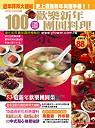 100道歡樂新年團圓料理