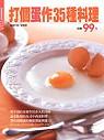 打個蛋作35種料理