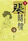 張禧嬪傳:韓國一代傳奇皇后