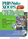 PHP-Nuke、XOOPS輕鬆架站