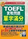 TOEFL實戰問題單字滿分