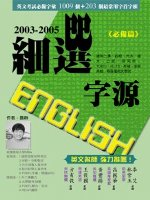 細選ENGLISH字源2003-2005,必備篇