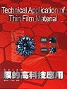 膜的高科技應用 = Technical application of thin film material /