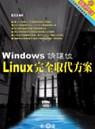 Windows請讓位:Linux完全取代方案