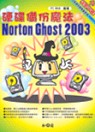 硬碟備份魔法:Norton Ghost 2003