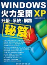 Windows XP秘笈火力全開