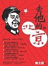 去他的北京