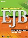 Enterprise Java Bean程式設計實務:整合網路資料庫存取的EJB元件程式設計