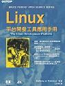 Linux平台開發工具應用手冊