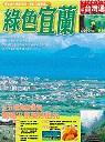 綠色宜蘭 : 探訪北台灣最值得一遊的自然樂園