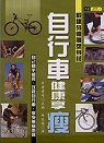 自行車健康享瘦 /