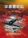 半導體材料 = Semiconductor materials