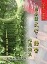 日本語文字.語彙活用對策 : 日語能力一級檢定
