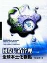 國際行銷管理:全球本土化觀點