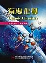 有機化學 = Organic chemistry
