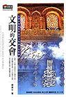 文明的交會:追溯伊斯蘭教與儒家文明融合的軌跡