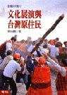 文化展演與台灣原住民