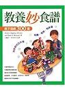 教養妙食譜 :  親子遊戲300道 /