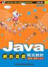 Java網路遊戲程式設計:使用JDK 1.4.1