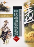 詩情畫意:中國繪畫藝術欣賞