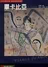 畢卡比亞 = Francis Picabia