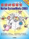 系統防漏專家:Norton SystemWorks 2003
