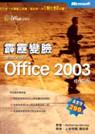 霹靂變臉Microsoft Office 2003中文版