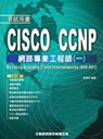 Cisco CCNP考試用書. 一 : 網路專業工程師 = Building scalable cisco internetworks(640-901)