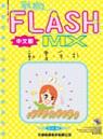 我的Flash MX中文版動畫手札
