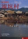 中國古村落:流坑村