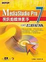 MediaStudio Pro 7視訊剪輯無影手