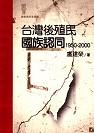 臺灣後殖民國族認同1950-2000