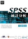 SPSS統計分析,基礎篇