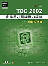 TQC 2002企業用才電腦實力評核,網頁設計篇