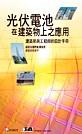 光伏電池在建築物上之應用 : 建築師與工程師的設計手冊