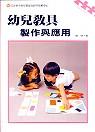 幼兒教具製作與應用