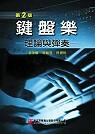 鍵盤樂 : 理論與彈奏