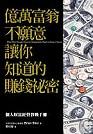 億萬富翁不願意讓你知道的賺錢祕密:個人財富經營教戰手冊