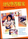 幼兒學習檔案 : 真實記錄幼兒學習的歷程
