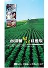 台灣新鄉村社會學