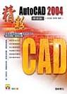 精彩AutoCAD 2004中文版