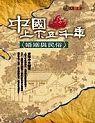中國上下五千年:婚姻與民俗