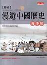 漫遊中國歷史五千年