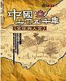 中國上下五千年:文化與人文