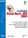 Visual Basic.NET 2003入門與應用 /